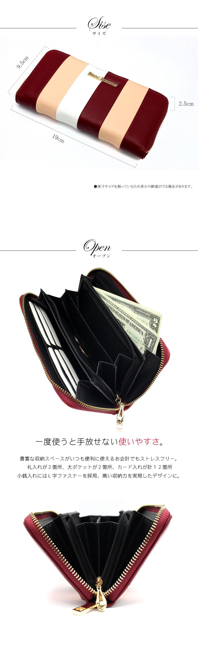 財布 通販 ストライプ ロングウォレット3色展開 合成皮革