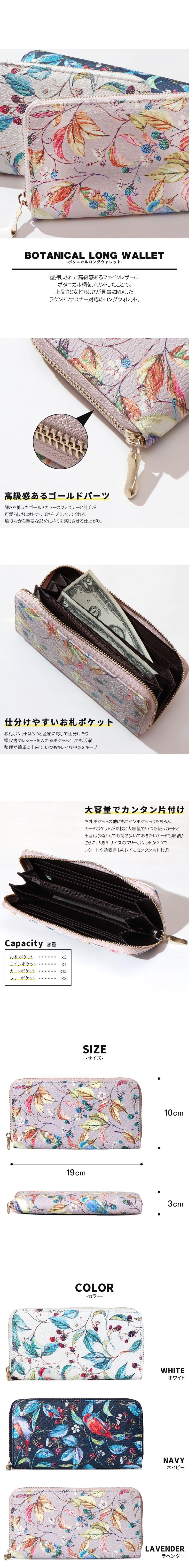 財布 通販 ボタニカル柄ロングウォレット レディース