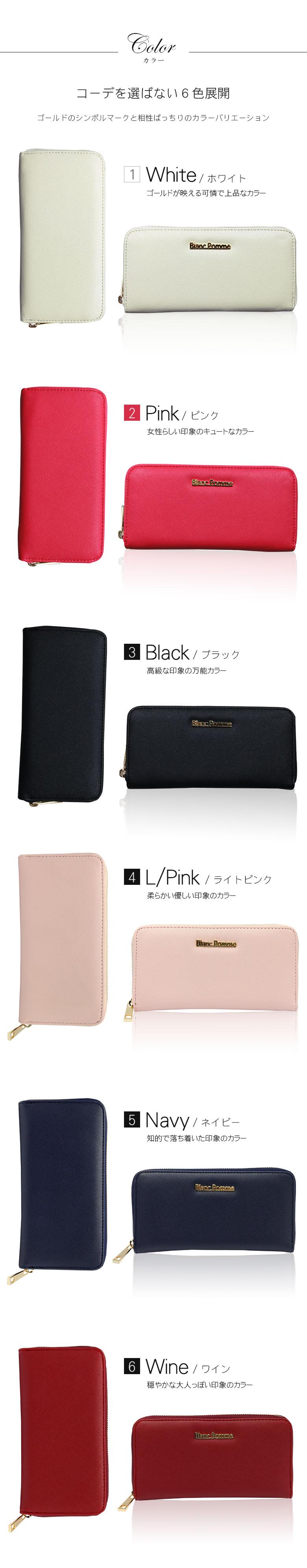財布 通販 ベーシック ロングウォレット6色展開合成皮革