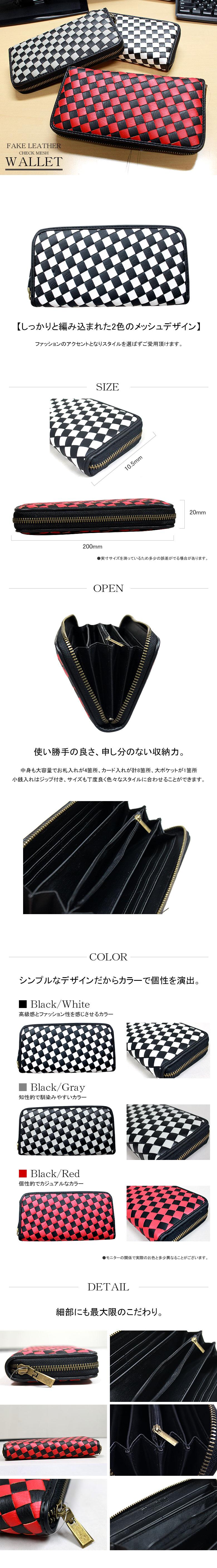 財布 通販 チェック柄 メッシュ ロングウォレットブラック/ホワイト・ブラック/グレイ・ブラック/レッド合成皮革