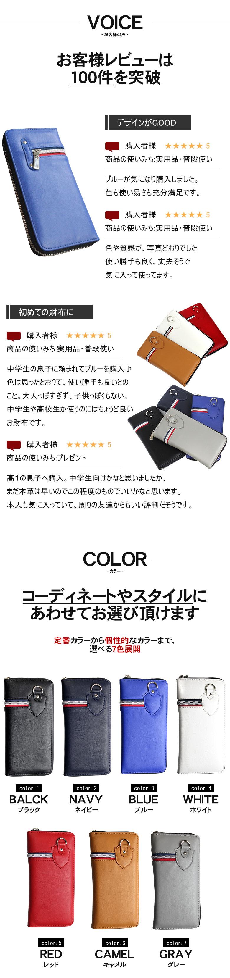 財布 通販 Dカン付き トリコロールジップ ロングウォレットブラック・ブルー・ネイビー・ホワイト・レッド・キャメル・グレー 合成皮革