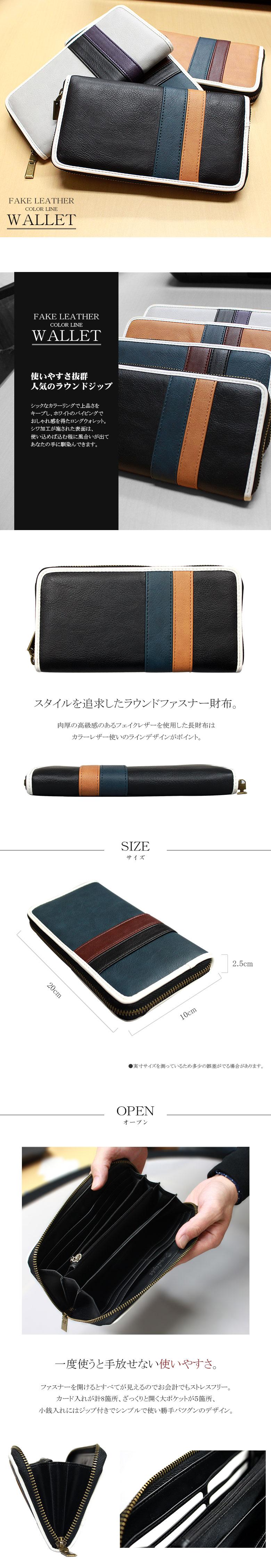 財布 通販 ライン カラー切替 ロングウォレットブラック、ネイビー、キャメル、ライトグレー 合成皮革