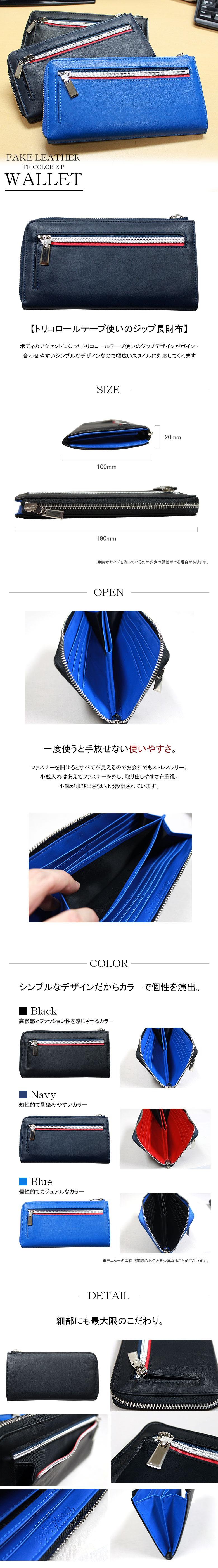 財布 通販 トリコロールジップ ロングウォレットブラック・ネイビー・ブルー合成皮革