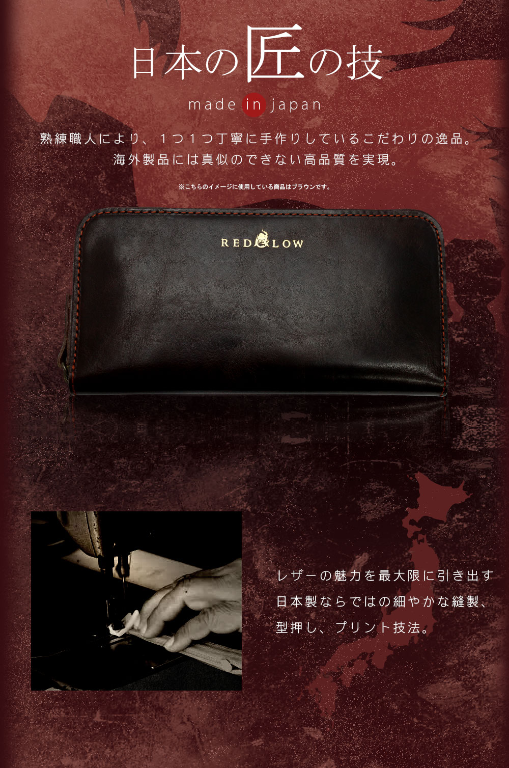 財布 通販 RED GLOW/レッドグロウ 日本製 本革 長財布ブラック・ブラウン・ネイビー 表革:Kワックス 裏:革クルタ