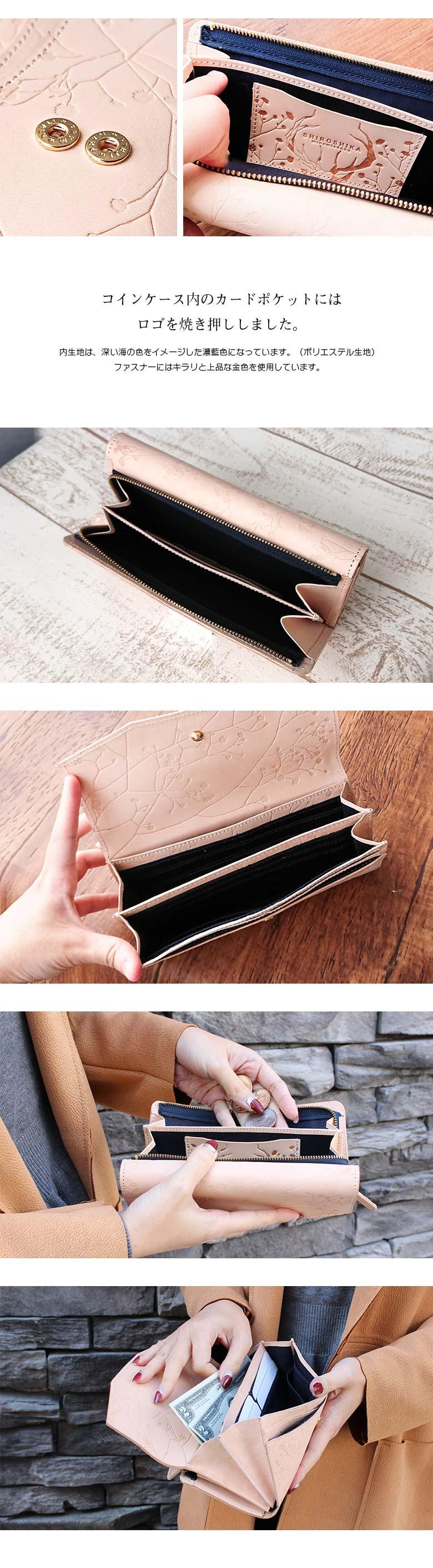 財布 通販 SHIROSHIKA シロシカ  本ヌメ革 カスミソウ オリジナル型押し 財布 ベージュ 本ヌメ革