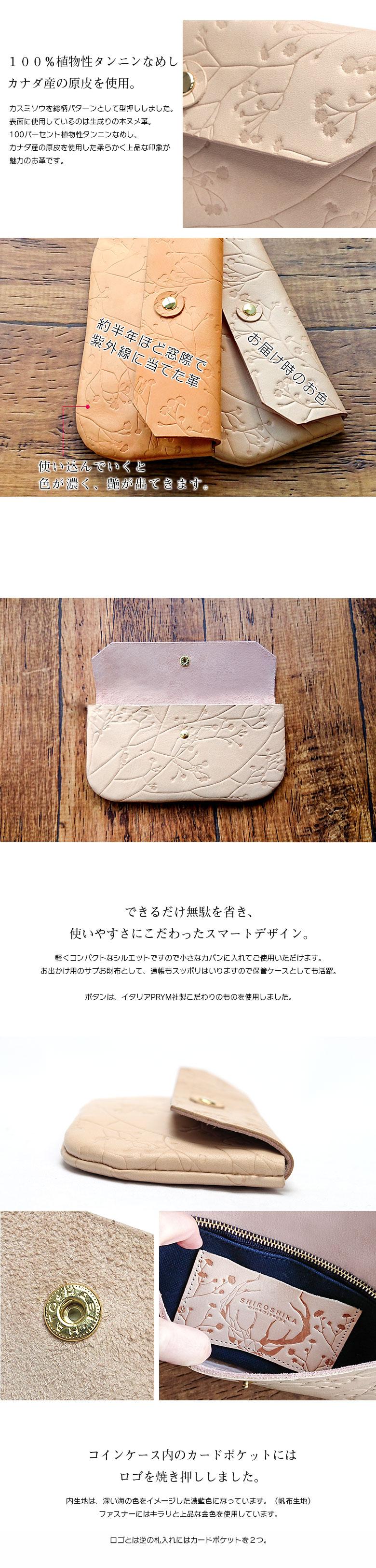 財布 通販 SHIROSHIKA シロシカ  本ヌメ革 カスミソウ オリジナル型押し スリムマルチケース ベージュ 本ヌメ革