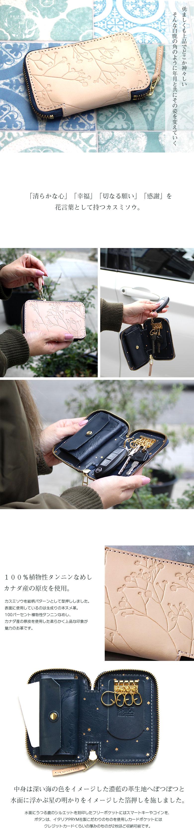 財布 通販 カスミソウ型押し キーケース ベージュ 本ヌメ革