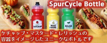 スパーサイクル ボトル ケチャップ