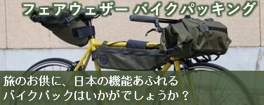 フェアウェザー バイクパッキング