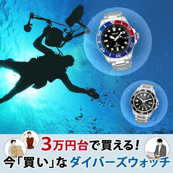 海が似合う夏時計!3万円台で買えるおすすめダイバーズウオッチ!