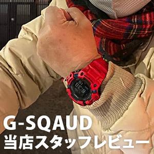 【G-SQAUDスタッフ評価】時計販売員がG-SHOCKのスマートウォッチをレビュー!