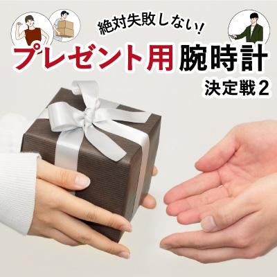 *プレゼント用腕時計ブランド決定戦!絶対失敗しない人気腕時計ブランドを当店スタッフが語り合います。