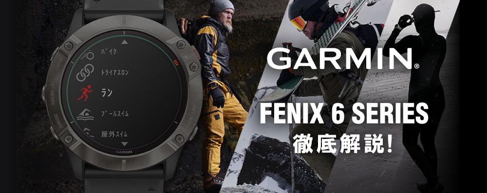 スマートウォッチの一つの究極の形「GARMIN fenix6」発売