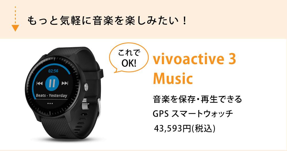 84ed4a5e0f ガーミン,vivomove HR ガーミン,vivoactive 3 Music ...