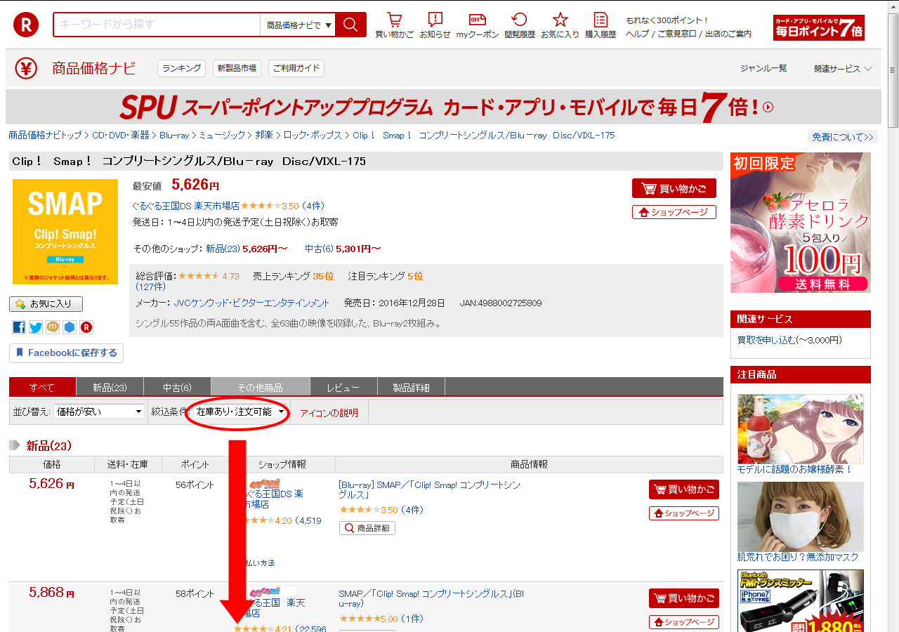 楽天商品価格ナビの検索画面