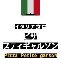 冷凍ピザの通販なら ピザプティギャルソン-楽天市場店