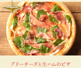 ブリーチーズと生ハムのピザ
