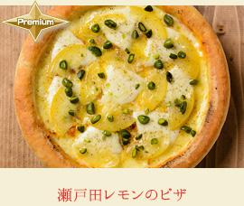 瀬戸田レモンのピザ
