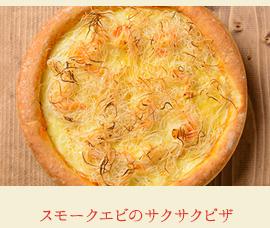 スモークエビのサクサクピザ