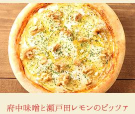 府中味噌と瀬戸田レモンのピッツァ