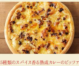 熟成スパイスカレーのピッツァ