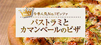 パストラミハムとカマンベールのピザ