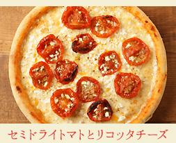 セミドライトマトとリコッタチーズ