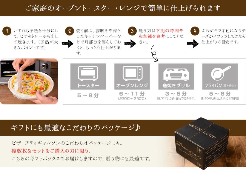 ご家庭のオーブントースター・レンジで簡単に仕上げられます。ギフトにも最適なこだわりのパッケージ