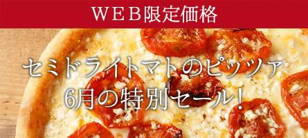 セミドライトマトとリコッタチーズのピッツァ