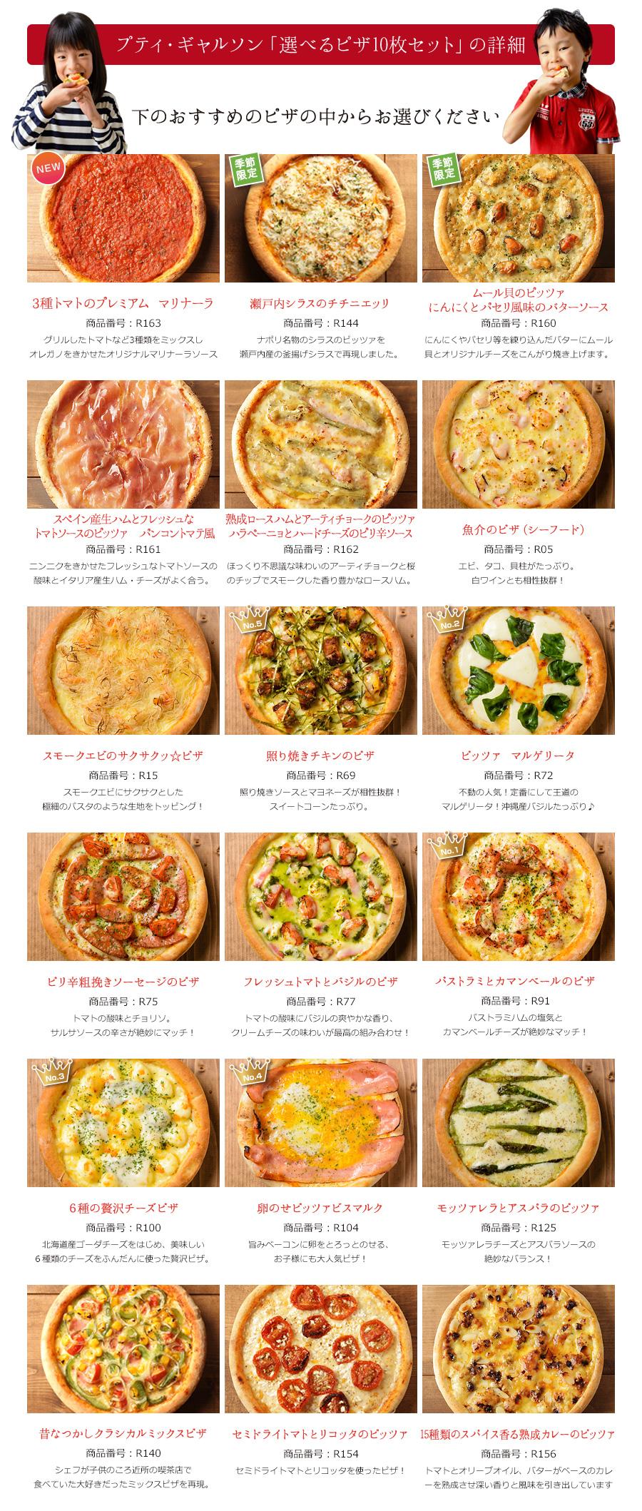 選べるピザ10枚セットの詳細
