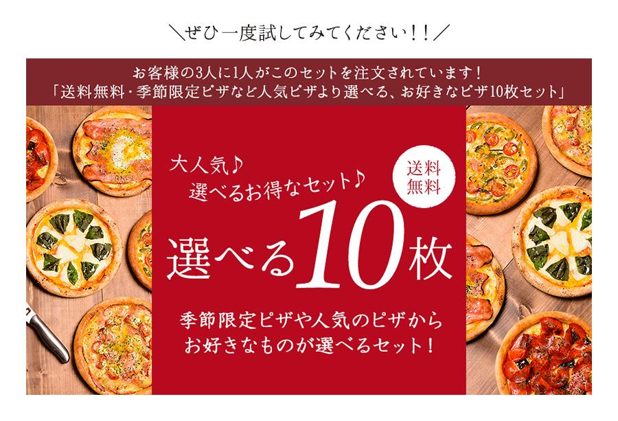 選べるピザ10枚セット