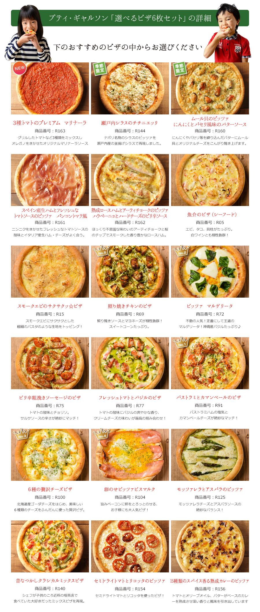 選べるピザ6枚セットの詳細
