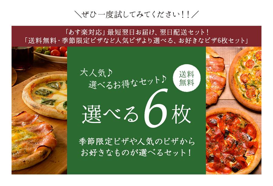 選べるピザ6枚セット