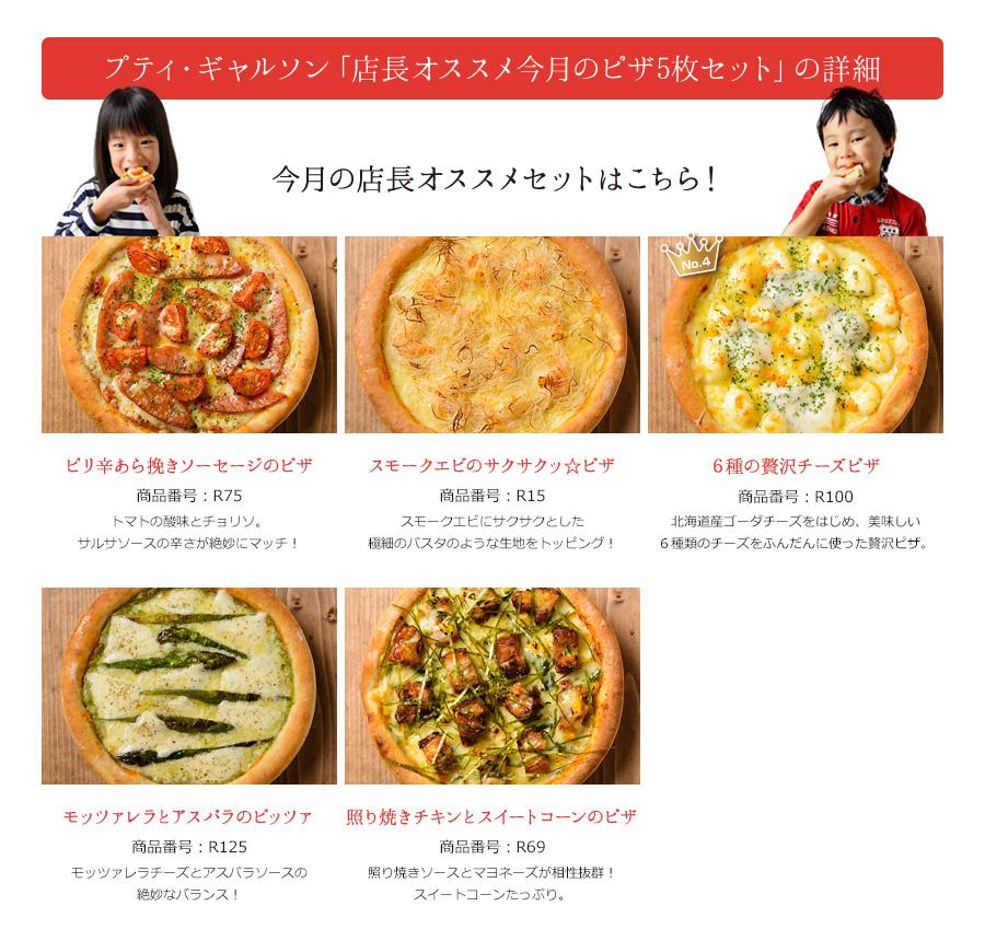 店長オススメ今月のピザ5枚セットの詳細