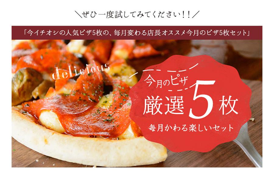 店長オススメ今月のピザ5枚セット