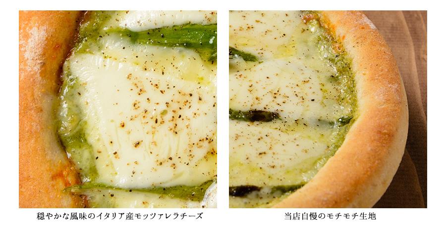 アスパラソースとモッツァレラチーズのピッツァヴェルデ