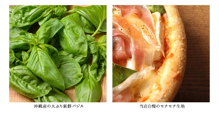 フランス産ブリーチーズとパルマ産18ヶ月熟成生ハムのピッツァ フレッシュバジルの香り