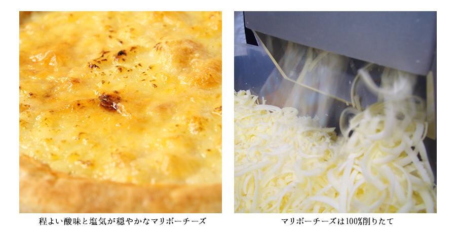 削りたてマリボーチーズのピッツァ