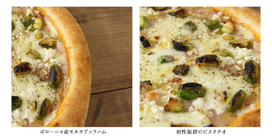 モルタデッラハムとピスタチオのピッツァ