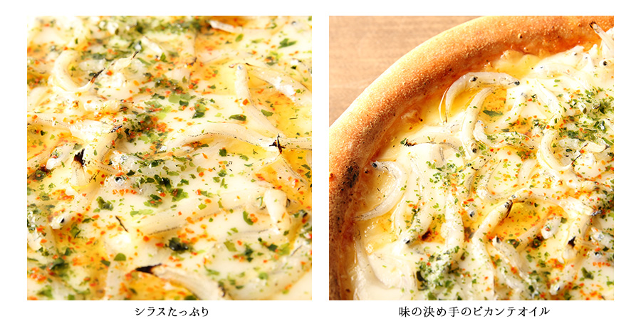 瀬戸内シラスのピッツァ チチニエッリ