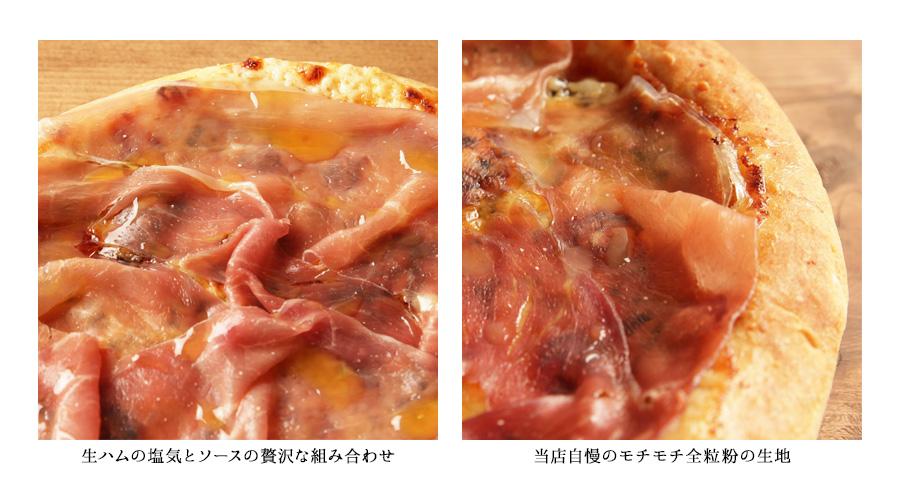 パルマ産18ヶ月熟成生ハムのピッツァ