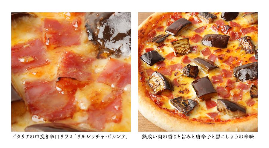 サルシッチャとカラブリアのナスのピッツァ ンドゥイヤのピリ辛トマトソース