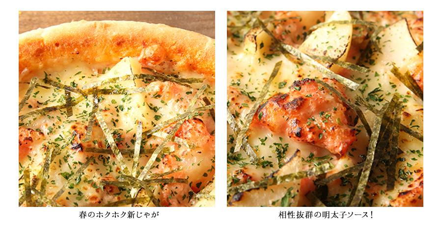 春季限定!新じゃがと明太子のピザ