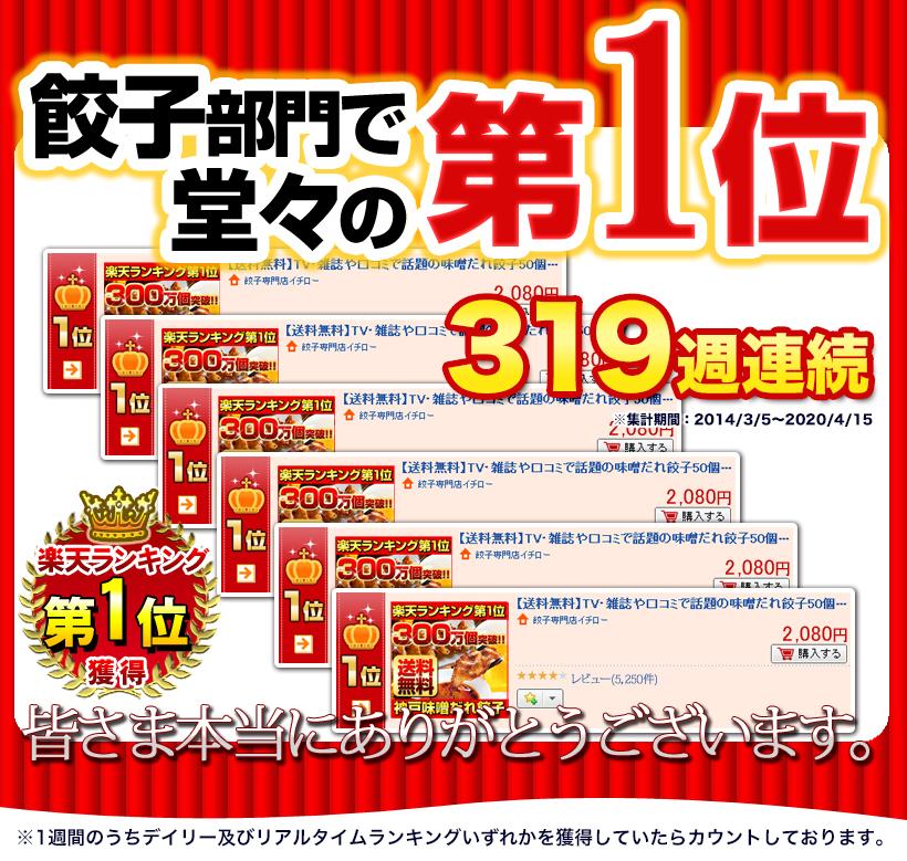 楽天ランキング_餃子部門連続第一位獲得