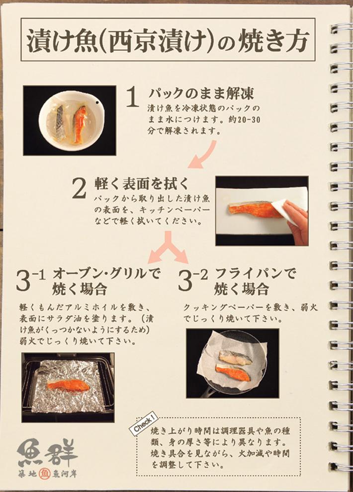 漬け魚(西京漬け)の簡単な焼き方