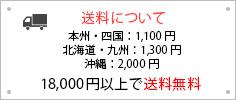 送料は全国一律1000円(税別) 15,000円以上で送料無料