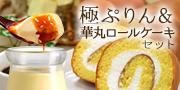 極ぷりん&ロールセット