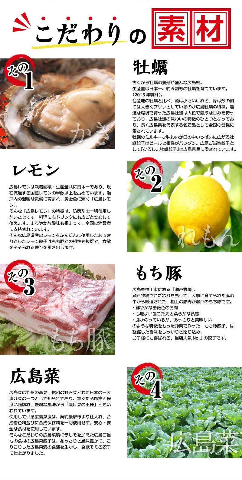 こだわりの素材 広島牡蠣 レモン もち豚 広島菜