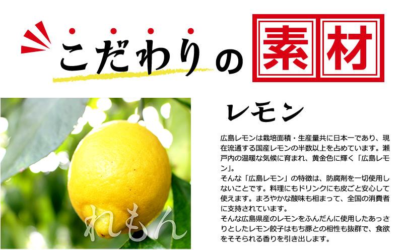こだわりの素材 レモン