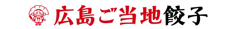 広島ご当地餃子